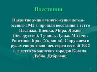* Восстания Накануне акций уничтожения летом-осенью 1942 г. прошли восстания