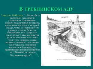 """* В ТРЕБЛИНСКОМ АДУ 2 августа 1943 года. """"...Было убито несколько эсесовцев и"""