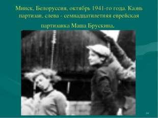 * Минск, Белоруссия, октябрь 1941-го года. Казнь партизан, слева - семнадцати