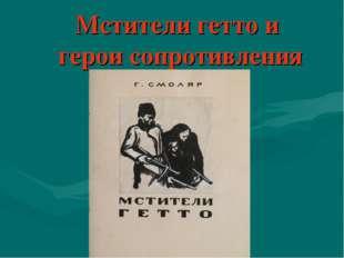 Мстители гетто и герои сопротивления