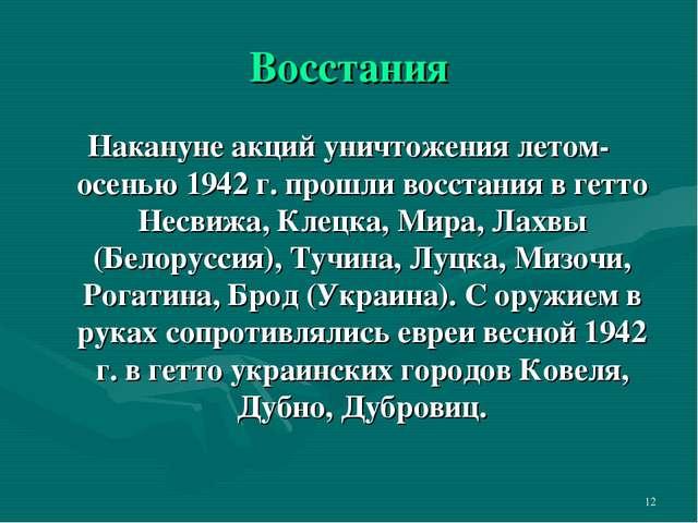 * Восстания Накануне акций уничтожения летом-осенью 1942 г. прошли восстания...