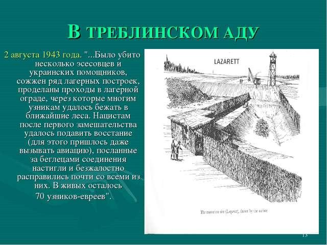 """* В ТРЕБЛИНСКОМ АДУ 2 августа 1943 года. """"...Было убито несколько эсесовцев и..."""