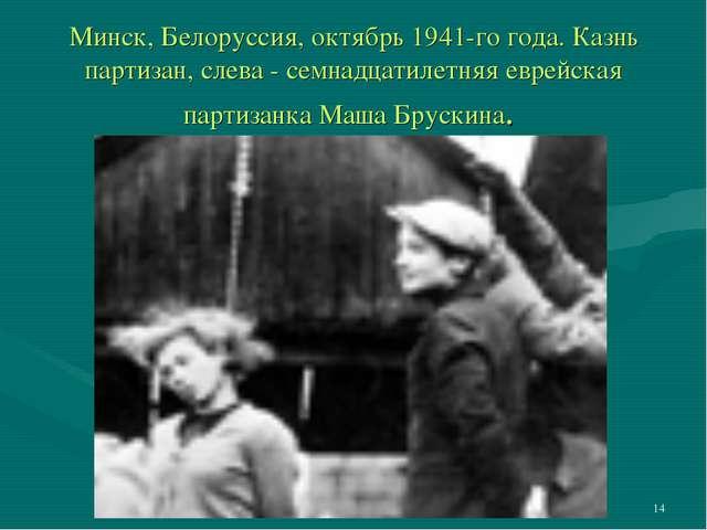 * Минск, Белоруссия, октябрь 1941-го года. Казнь партизан, слева - семнадцати...