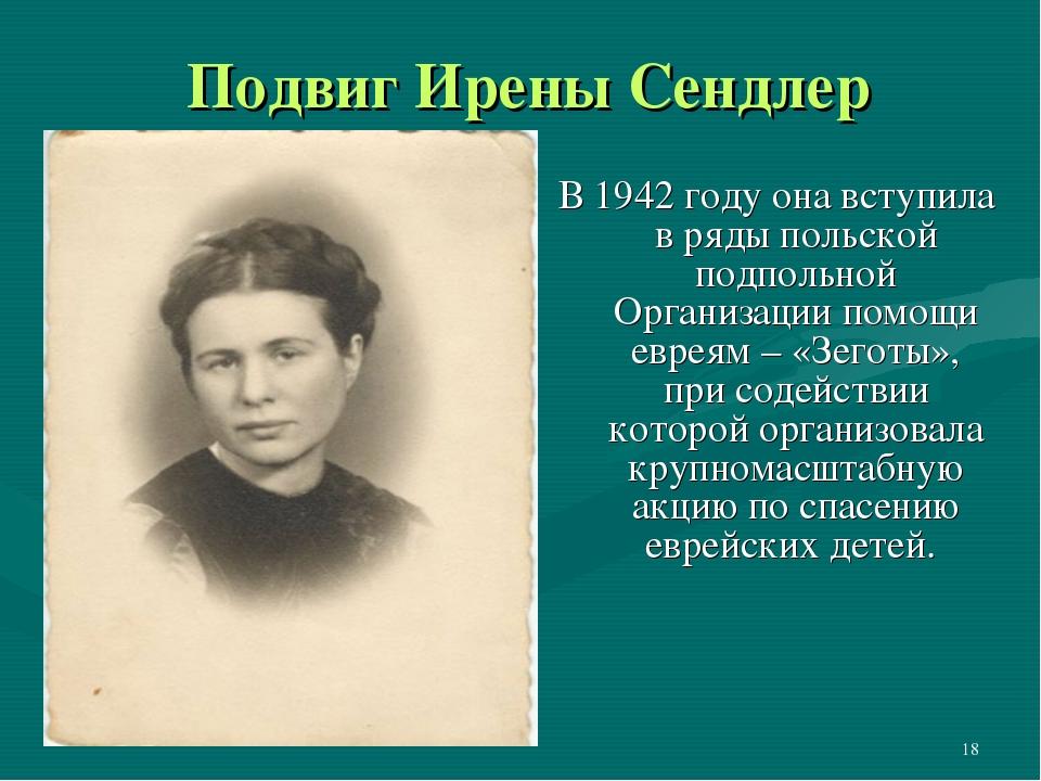 * Подвиг Ирены Сендлер В 1942 году она вступила в ряды польской подпольной Ор...