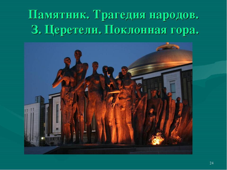 * Памятник. Трагедия народов. З. Церетели. Поклонная гора.