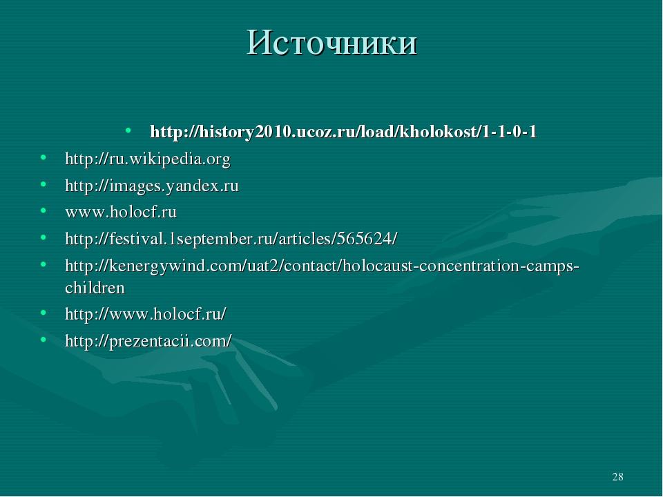 * Источники http://history2010.ucoz.ru/load/kholokost/1-1-0-1 http://ru.wikip...