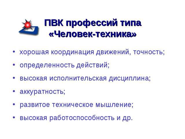 ПВК профессий типа «Человек-техника» хорошая координация движений, точность;...