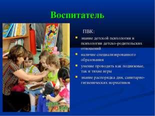 Воспитатель ПВК: знание детской психологии и психологии детско-родительских о