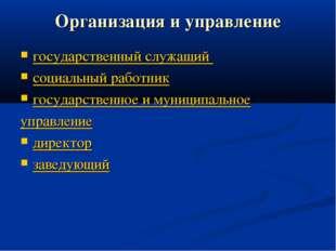 Организация и управление государственный служащий социальный работник государ