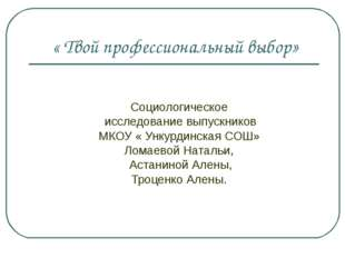 « Твой профессиональный выбор» Социологическое исследование выпускников МКОУ
