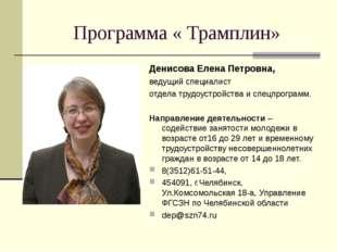 Программа « Трамплин» Денисова Елена Петровна, ведущий специалист отдела труд