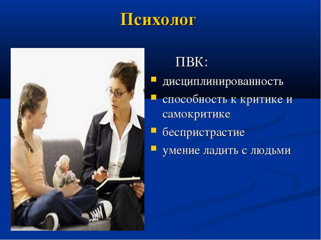 Психолог ПВК: дисциплинированность способность к критике и самокритике беспри...