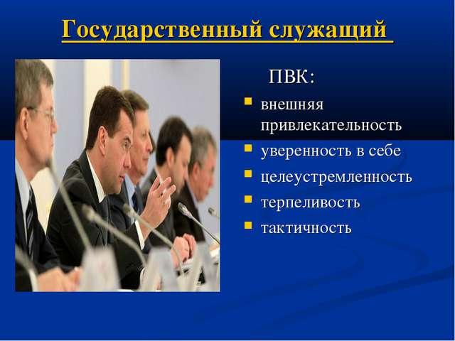 Государственный служащий ПВК: внешняя привлекательность уверенность в себе це...