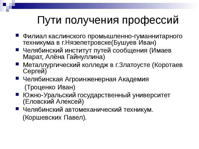 Пути получения профессий Филиал каслинского промышленно-гуманнитарного техни...