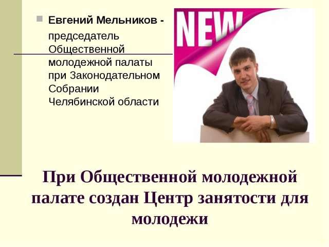 При Общественной молодежной палате создан Центр занятости для молодежи Евгени...