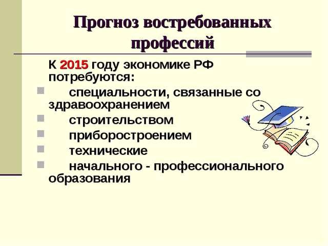 Прогноз востребованных профессий К 2015 году экономике РФ потребуются: спец...