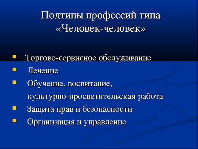 Подтипы профессий типа «Человек-человек» Торгово-сервисное обслуживание Лечен...