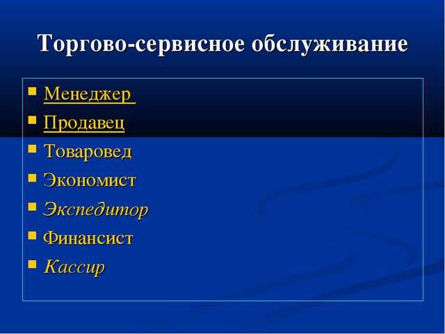 Торгово-сервисное обслуживание Менеджер Продавец Товаровед Экономист Экспедит...