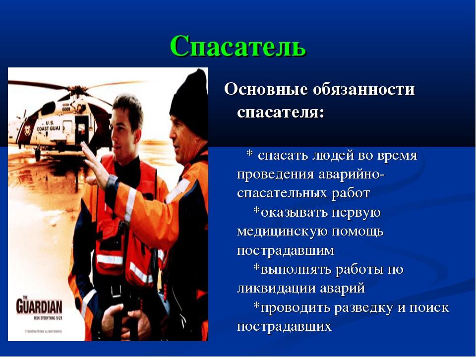 Основные обязанности спасателя: * спасать людей во время проведения аварийно...