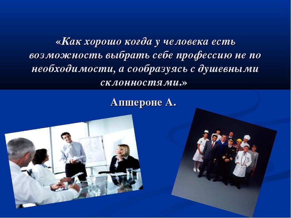 «Как хорошо когда у человека есть возможность выбрать себе профессию не по не...