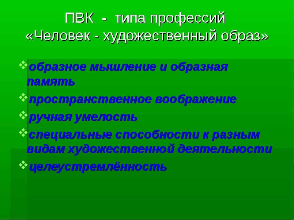 ПВК - типа профессий «Человек - художественный образ» образное мышление и обр...