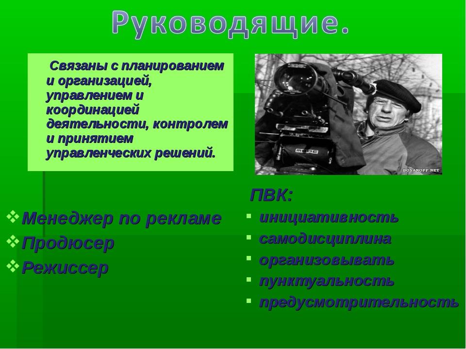 Менеджер по рекламе Продюсер Режиссер Связаны с планированием и организацией,...