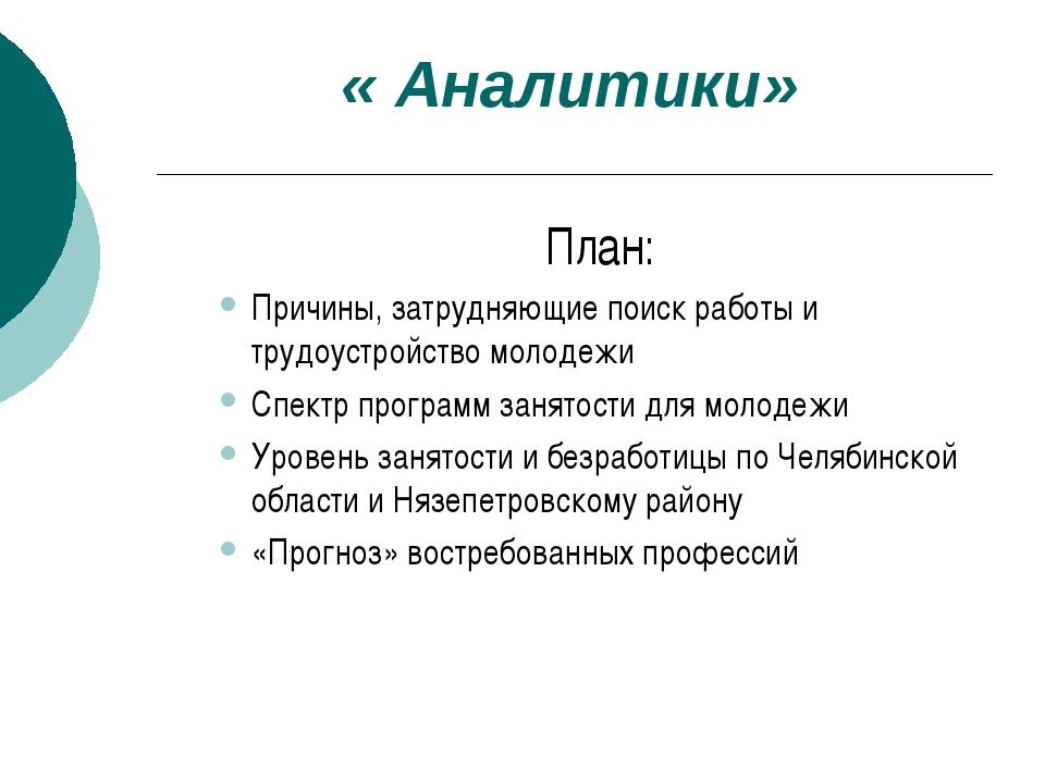 « Аналитики» План: Причины, затрудняющие поиск работы и трудоустройство моло...