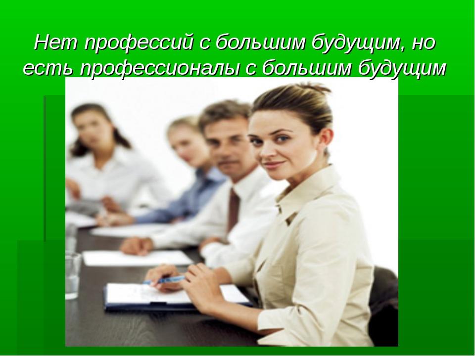 Нет профессий с большим будущим, но есть профессионалы с большим будущим
