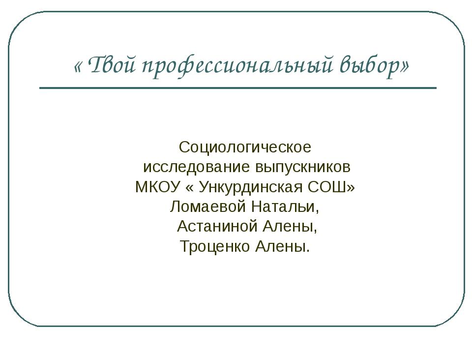 « Твой профессиональный выбор» Социологическое исследование выпускников МКОУ...