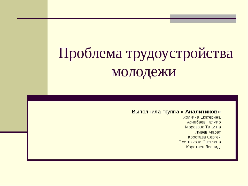 Проблема трудоустройства молодежи Выполнила группа « Аналитиков» Холкина Екат...