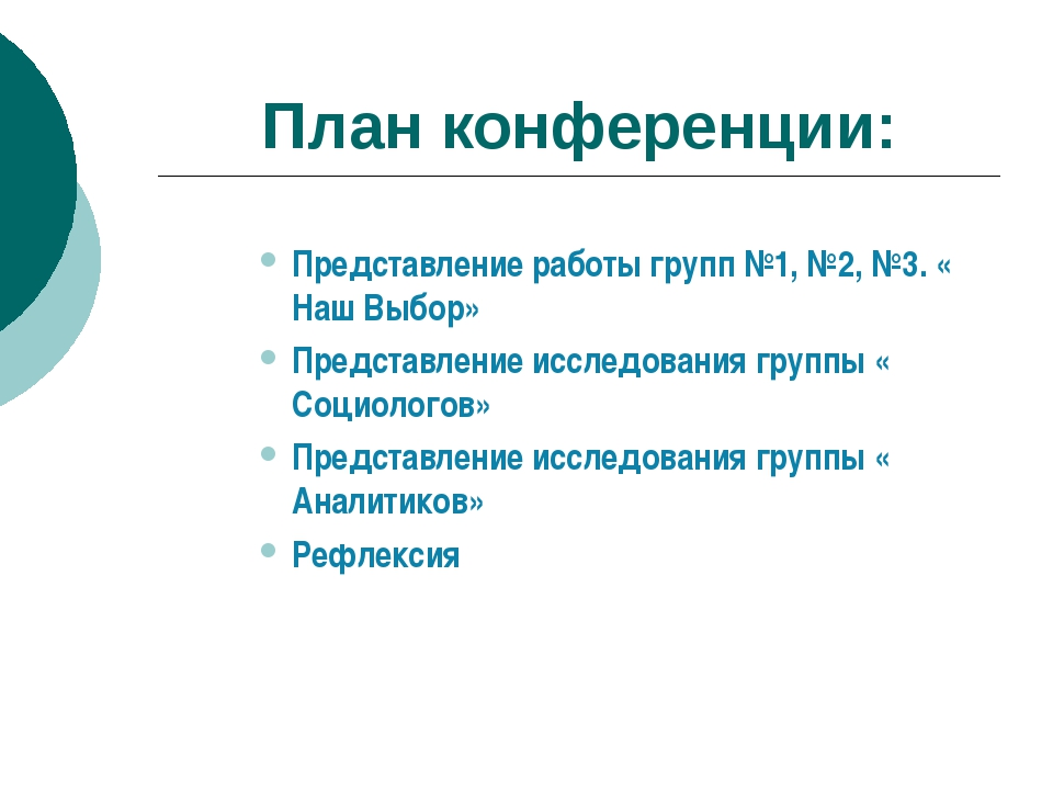 План конференции: Представление работы групп №1, №2, №3. « Наш Выбор» Предст...