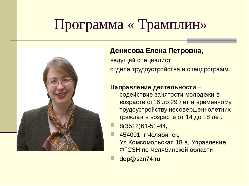 Программа « Трамплин» Денисова Елена Петровна, ведущий специалист отдела труд...