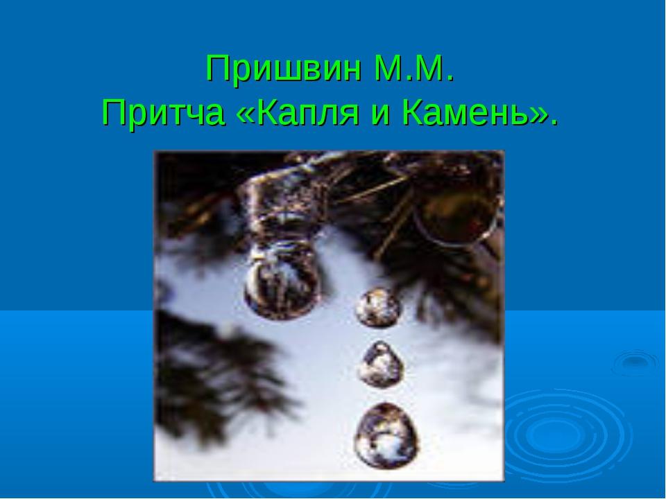 Пришвин М.М. Притча «Капля и Камень».