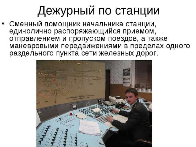 Дежурный по станции Сменный помощник начальника станции, единолично распоряжа...