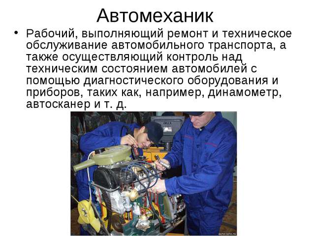 Автомеханик Рабочий, выполняющий ремонт и техническое обслуживание автомобиль...
