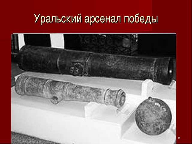Уральский арсенал победы
