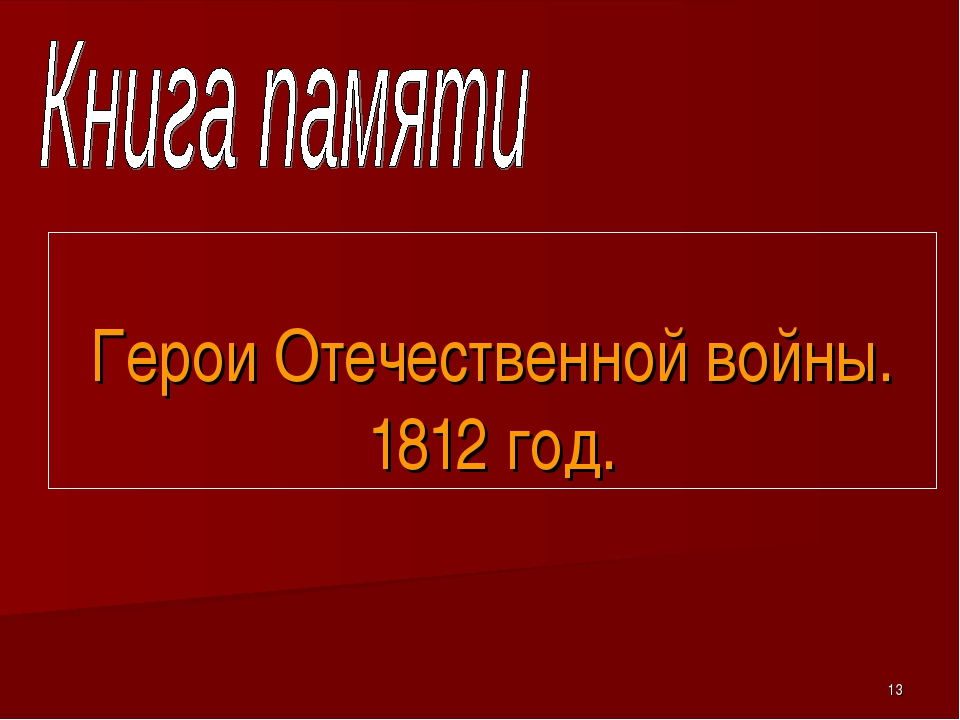Герои Отечественной войны. 1812 год.