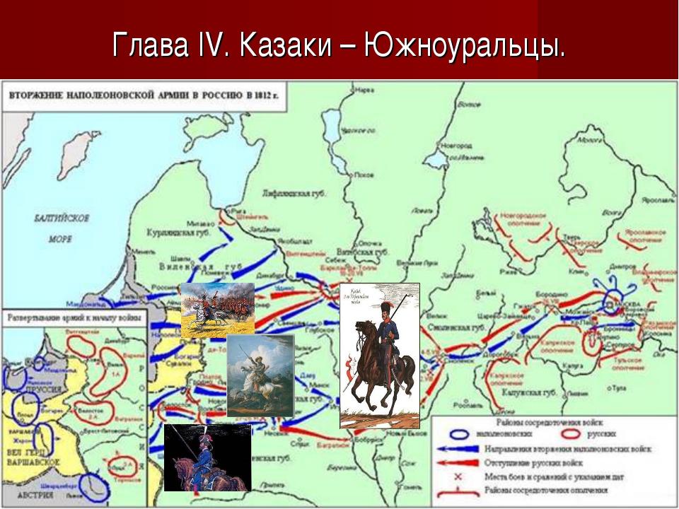 Глава IV. Казаки – Южноуральцы.