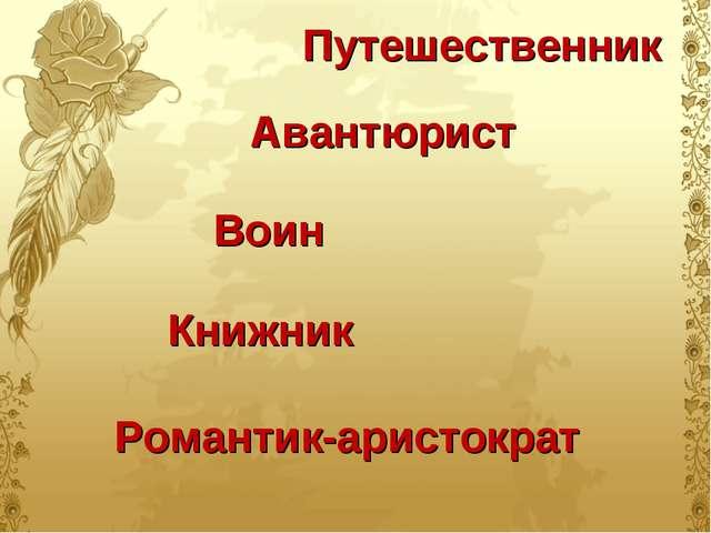 Путешественник Авантюрист Воин Книжник Романтик-аристократ
