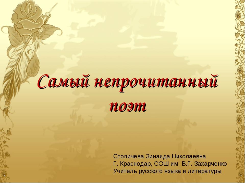 Самый непрочитанный поэт Стопичева Зинаида Николаевна Г. Краснодар, СОШ им. В...