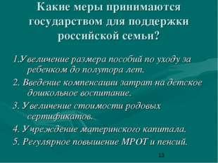 Какие меры принимаются государством для поддержки российской семьи? 1.Увеличе