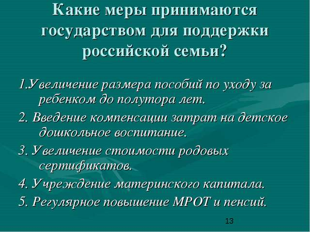 Какие меры принимаются государством для поддержки российской семьи? 1.Увеличе...