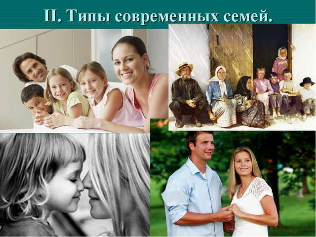II. Типы современных семей.