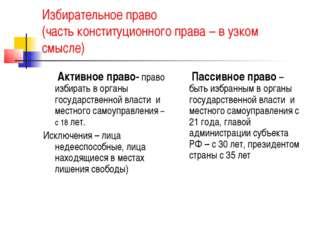 Избирательное право (часть конституционного права – в узком смысле) Активное