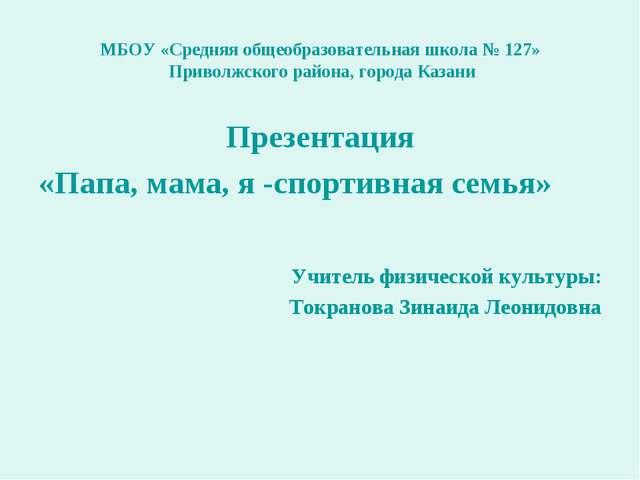 МБОУ «Средняя общеобразовательная школа № 127» Приволжского района, города Ка...