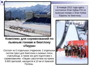 Комплекс для соревнований по лыжным гонкам и биатлону «Лаура» Состоит из 2 от