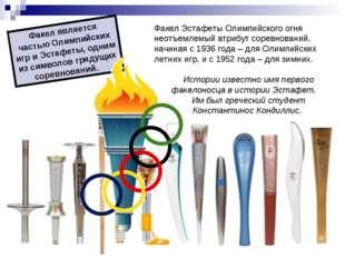 Факел является частью Олимпийских игр и Эстафеты, одним из символов грядущих