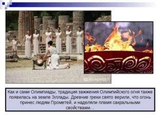 Как и сами Олимпиады, традиция зажжения Олимпийского огня также появилась на