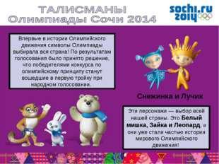 Снежинка и Лучик Впервые в истории Олимпийского движения символы Олимпиады вы