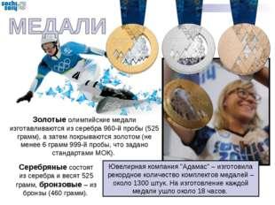 Золотые олимпийские медали изготавливаются из серебра 960-й пробы (525 грамм)